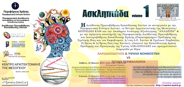 2014 03 22-3 - Συνδιοργάνωση Ασκληπιάδας Ι, Χανιά