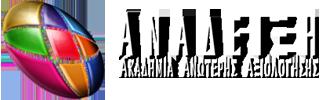 ΑΝΑΔΕΙΞΗ, ΑΚΑΔΗΜΙΑ ΑΝΩΤΕΡΗΣ ΑΞΙΟΛΟΓΗΣΗΣ